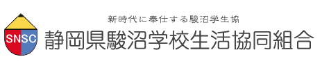 静岡県駿沼学校生活協同組合(駿東地区・沼津地区の学用品供給)